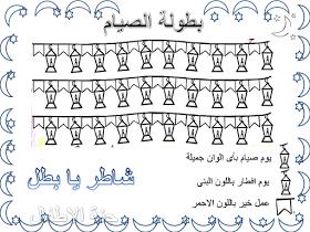 مـدونـة جـنـة الاطــفـال: انشطة لشهر رمضان المبارك | Ramadan رمضان