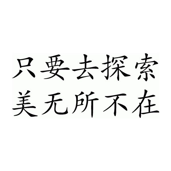 Chinese Symbol For Everything Has Beauty But Not Everyone Sees It