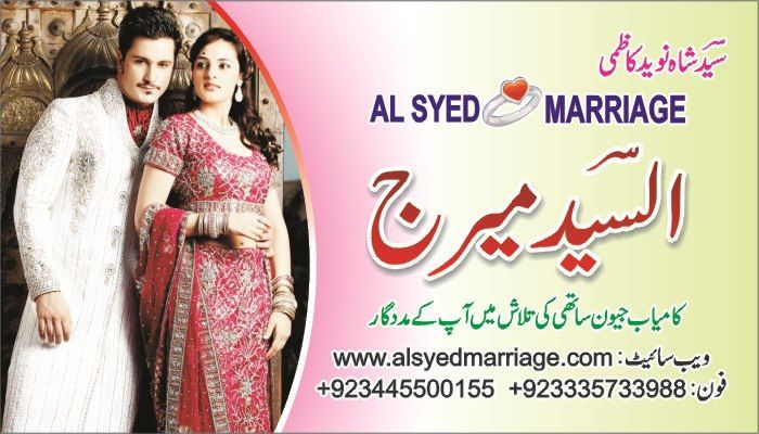 Alsyed marriage.com is an ideal website for finding a ...