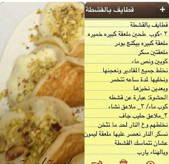 قطايف بالقشطة Cooking Recipes Cooking Food