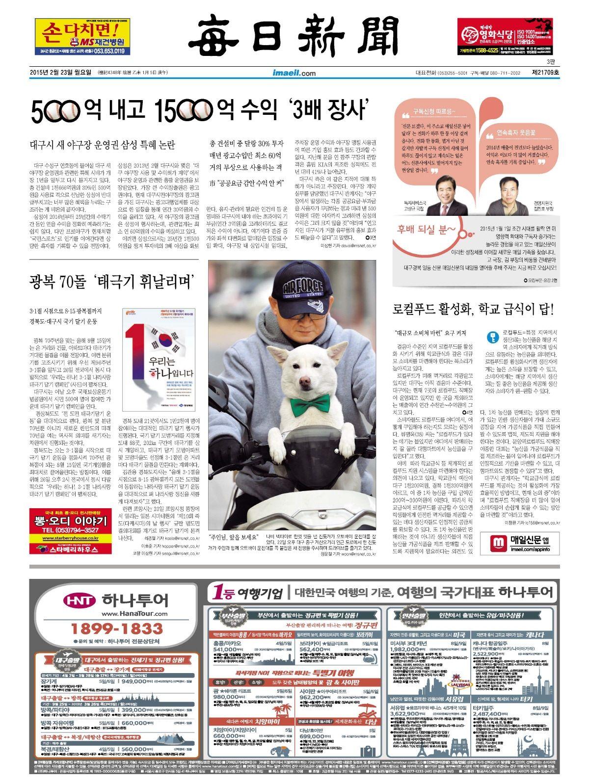 [매일신문 1면] 2015년 2월 23일 월요일