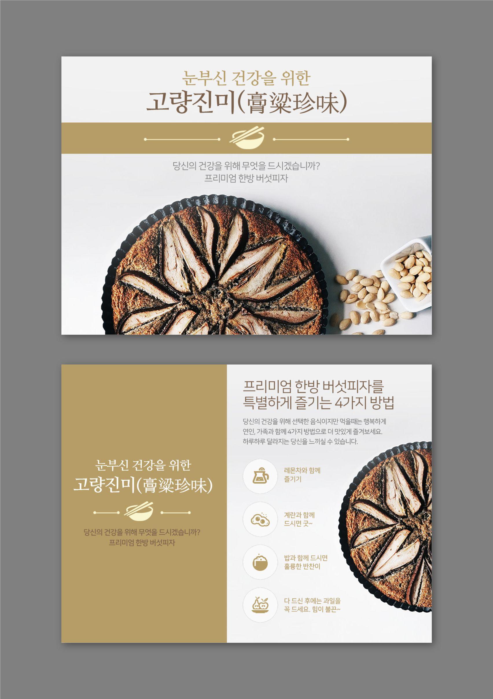 식품 프레젠테이션 프레젠테이션 템플릿 프레젠테이션 디자인 망고보드 판촉물 디자인 음식 포스터 디자인 음식 포스터