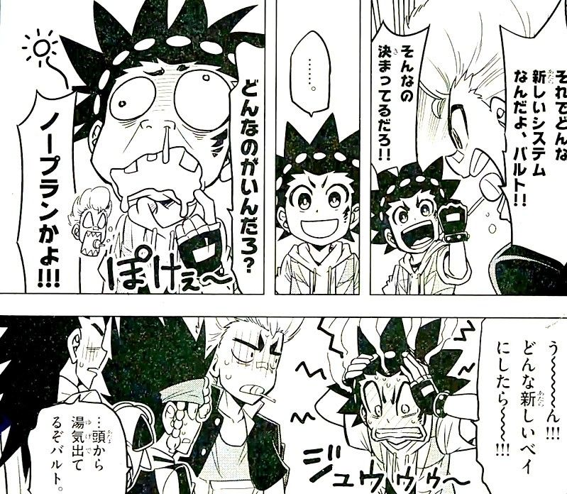 This Picture Is From The Last Manga Chapter Of Gachi Which Was Published In A Special Edition Of The Coroc Best Friends Forever Main Characters Beyblade Burst