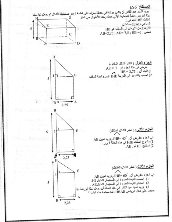 رياضيات Math Diagram Study