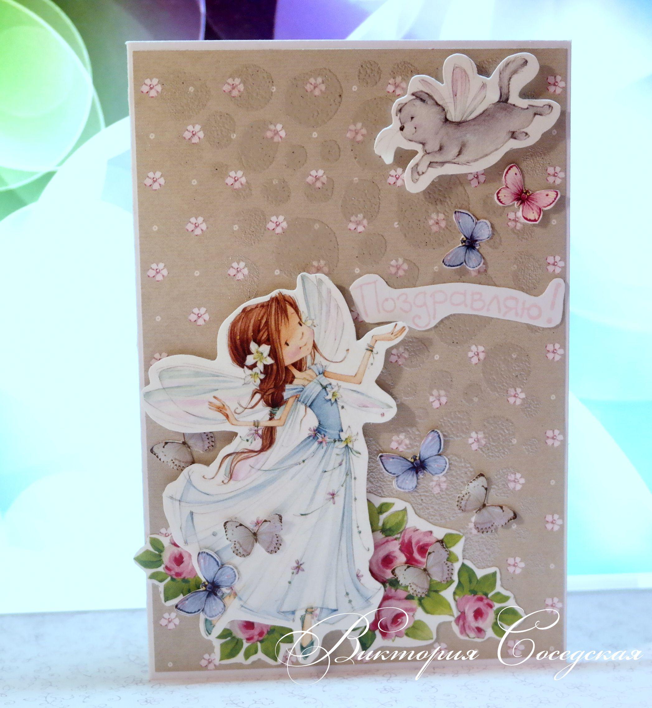 Любви английском, детские открытки для девочки скрапбукинг