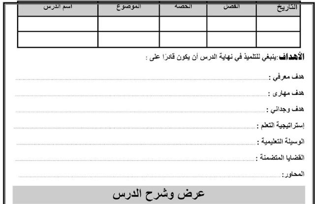 دفتر تحضير اللغة العربية للمرحلة الابتدائية بنظام القرائية كشكول تحضير بتصميم جديد Language Primary School Math