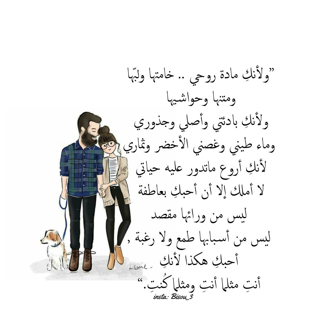 Pin By Syeℓma ۦ On حب Love U Arabic Love Quotes Love Words Love Quotes