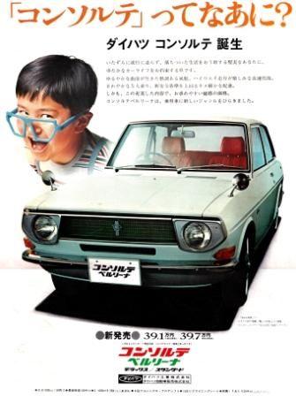 yahoo ブログ 画像表示 ダイハツ 旧車 クラッシックカー