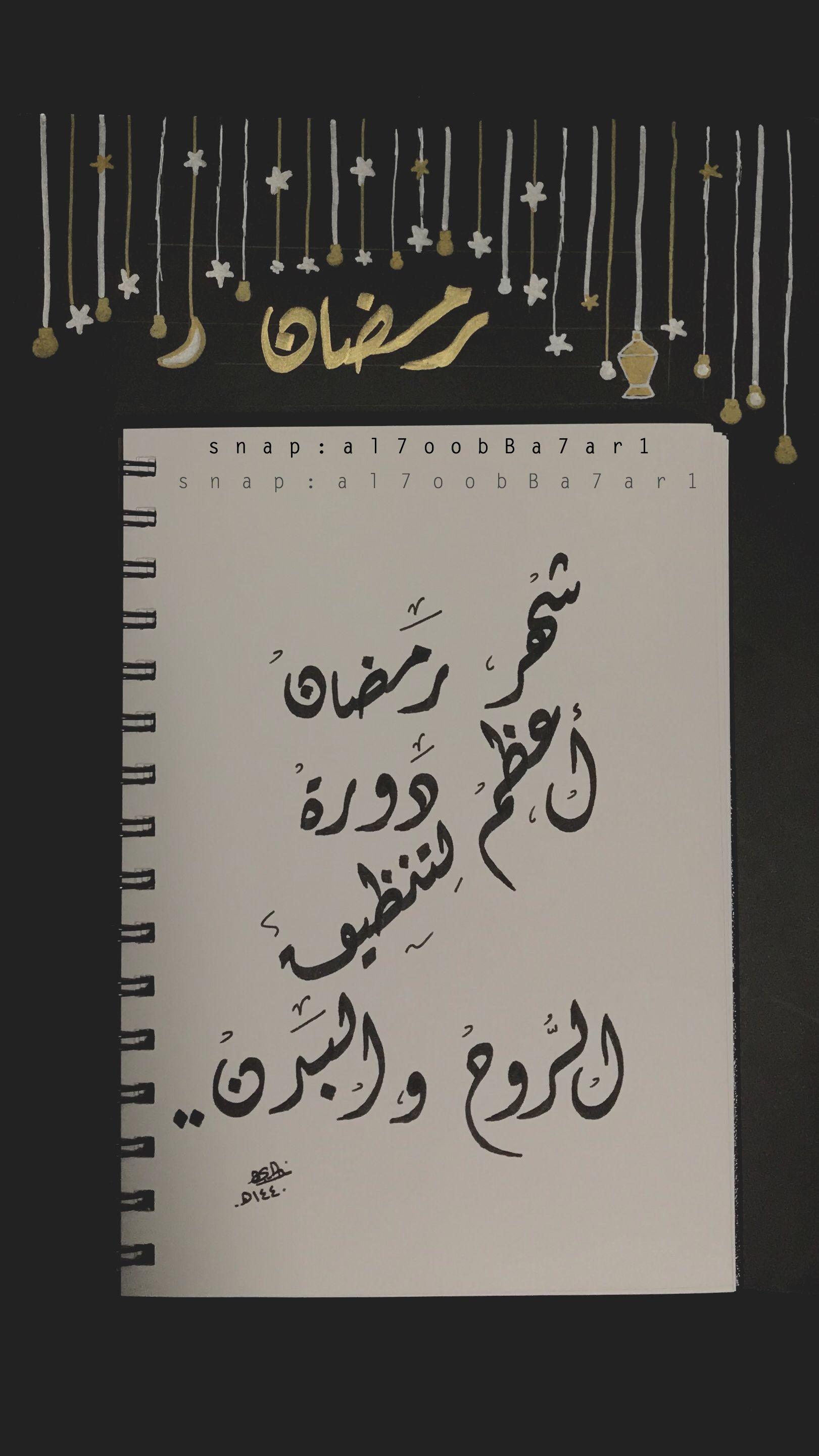 ٣ رمضان شهر رمضان أعظم دورة لـ تنظيف الروح و البدن تصويري تصويري سناب تصميمي تصميم خطي الخط الديواني Design
