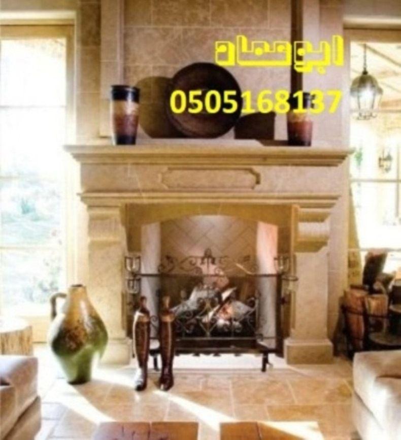 مشبات السعودية Home Decor Decor Fireplace