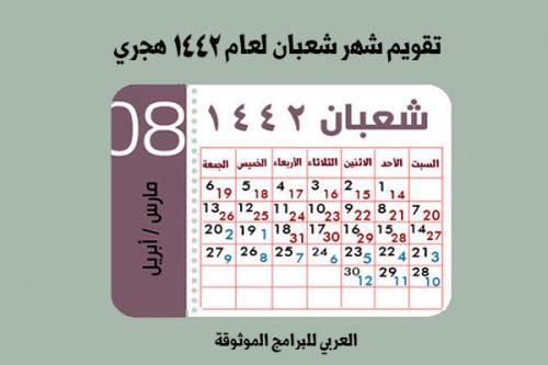 تحميل التقويم الهجري 1442 والميلادي 2020 تقويم 1442 هجري وميلادي تقويم 1442 المدمج 2021 Calendar Calendar Ceiling Design Living Room