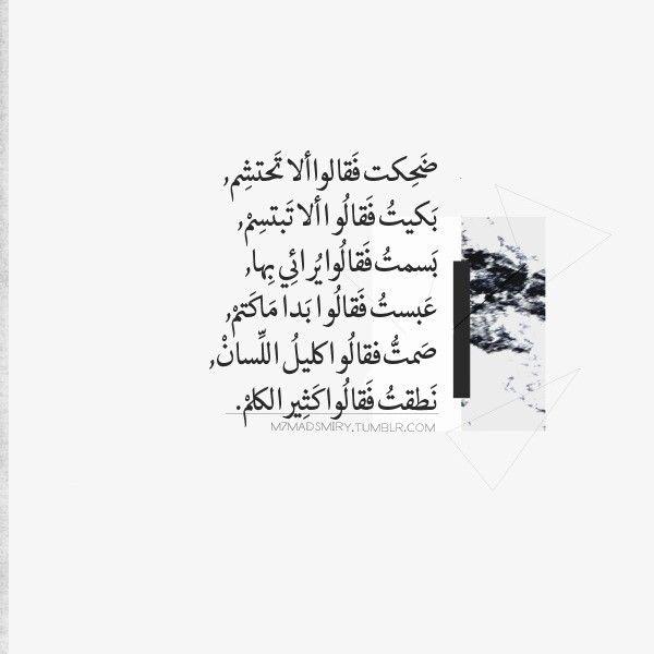 Arabic Quotes إقتباس عربي On Instagram رضا الناس غاية لا ت درك ورضا الله غاية لا ت ترك فاترك ما ل Words Quotes Cool Words Inspirational Quotes Motivation