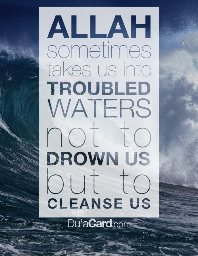 Allah sometimes takes us to troubled waters not to drown us, but to cleanse us. image courtesy : www.duacard.com