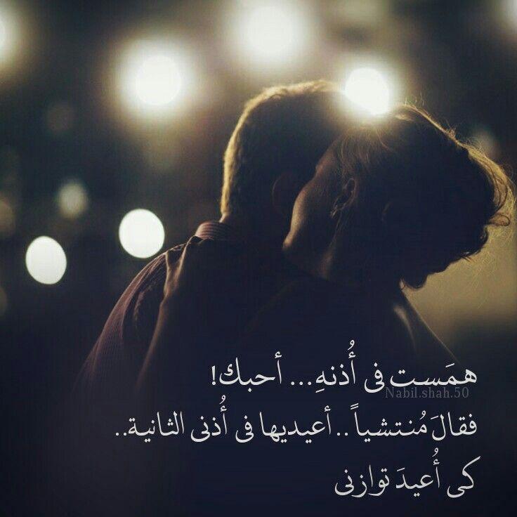 همست في أذنه أحبك فقال منتشيا أعيديها في أذني الثانية كي أعيد توازني تصميم تصميمي تصاميم كلام كلمات خواطر ان Wonder Quotes Love Words Arabic Love Quotes