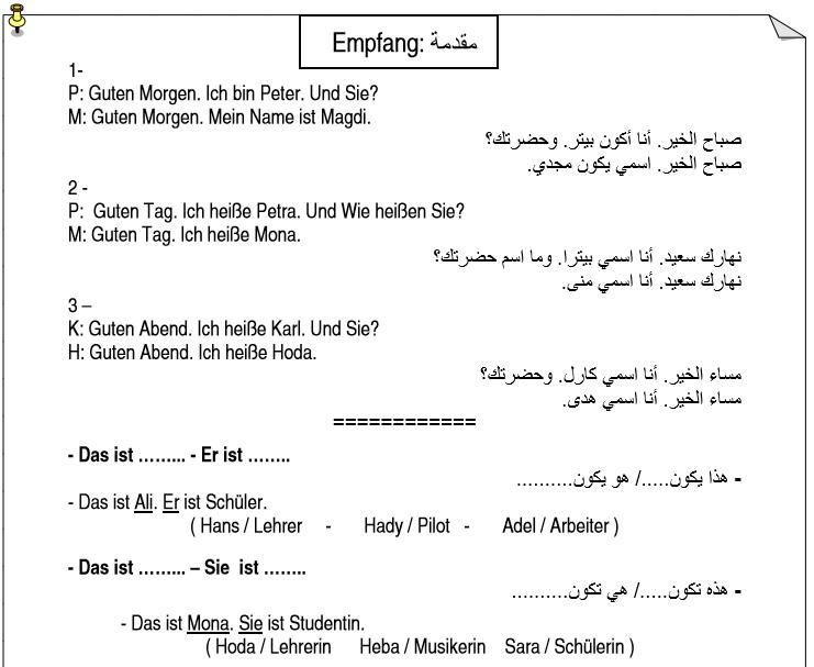 كتاب محادثات انجليزية