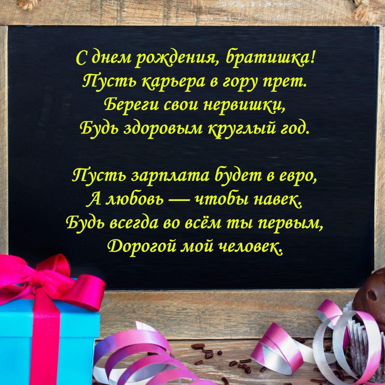 Поздравления с днем рождения брату | С днем рождения брат ...