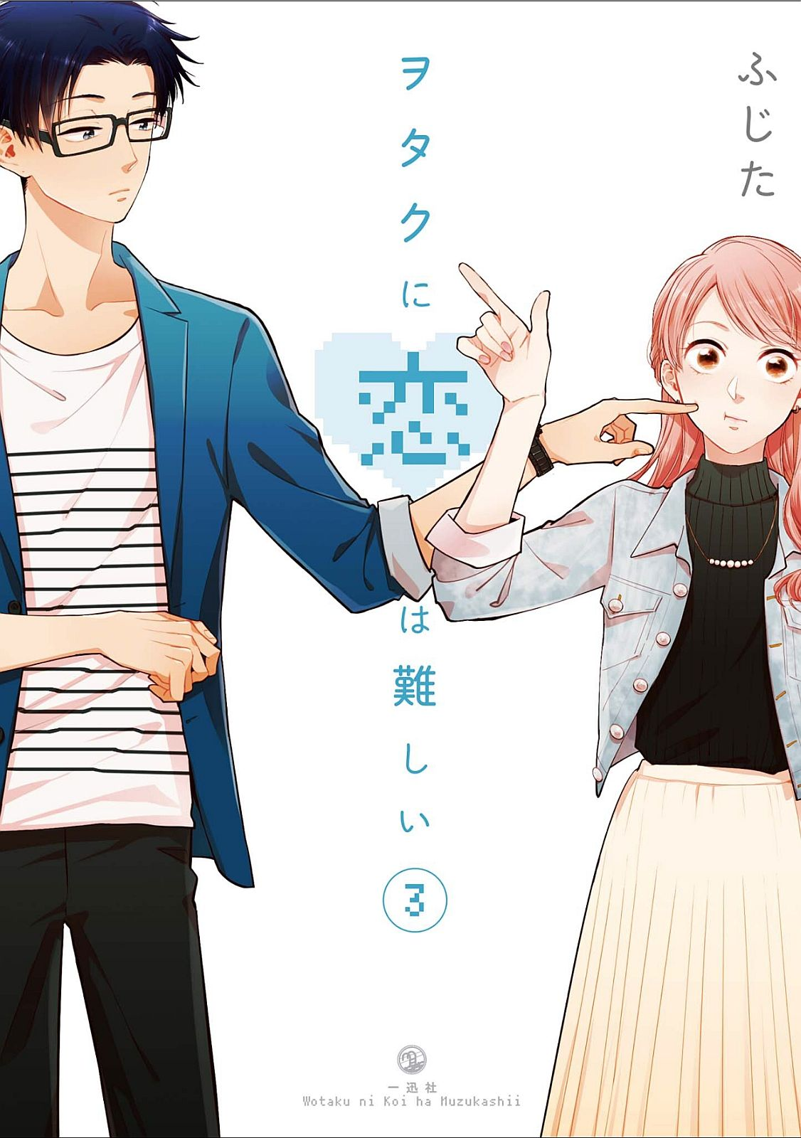 Wotaku ni koi wa Muzukashii Manga covers, Anime, Anime