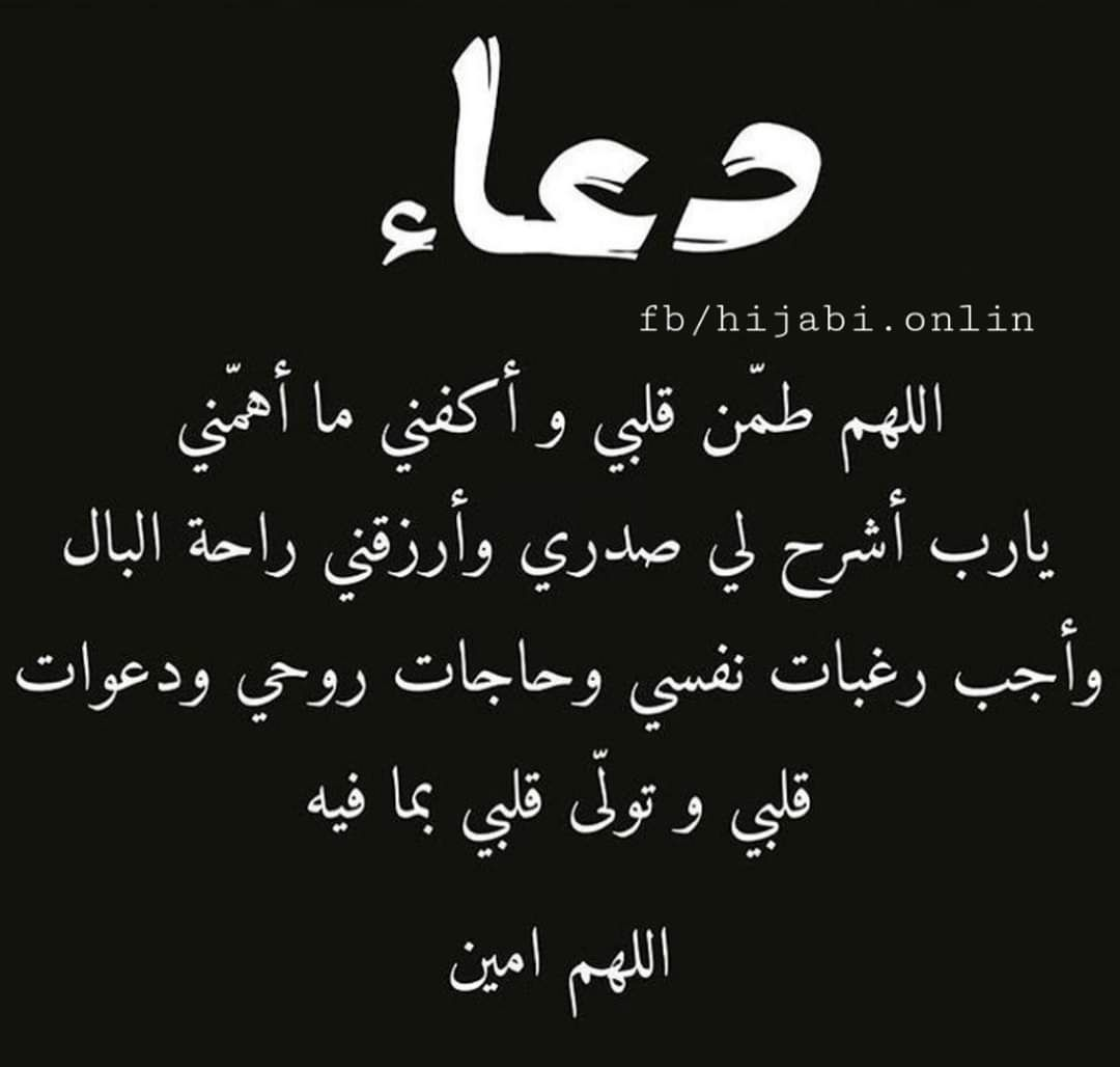 Pin By 𝑯𝒐𝒑𝒆 𝑭𝒍𝒐𝒘𝒆𝒓 On أدعية أذكار Islamic Love Quotes Islamic Pictures Love Quotes