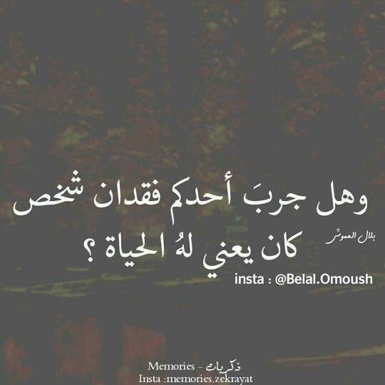 تعني لي الحياة كلها Words Arabic Quotes Tu Me Manques