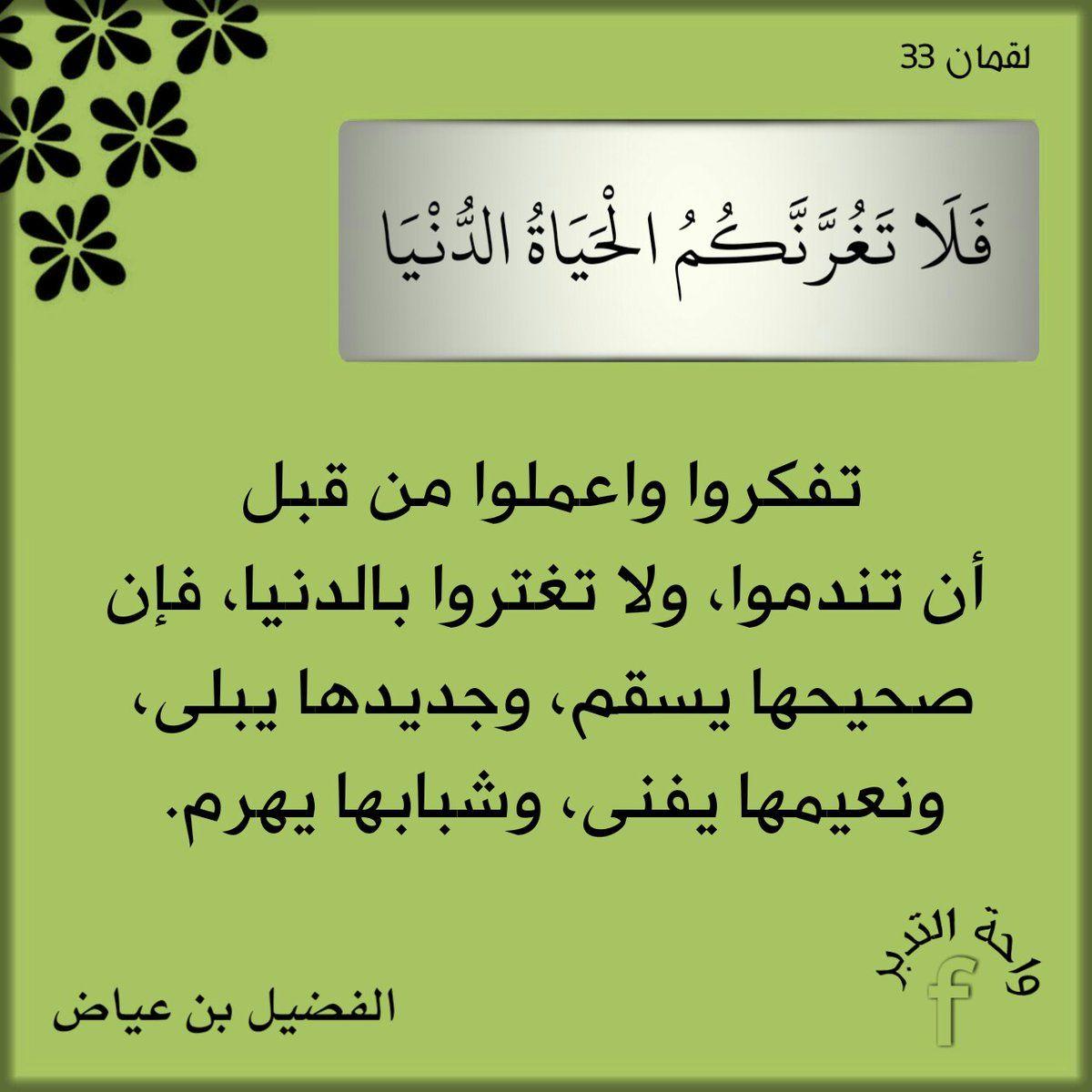 Pin By I Love You Iskander On The Noble Quran القرآن الكريم Math Math Equations