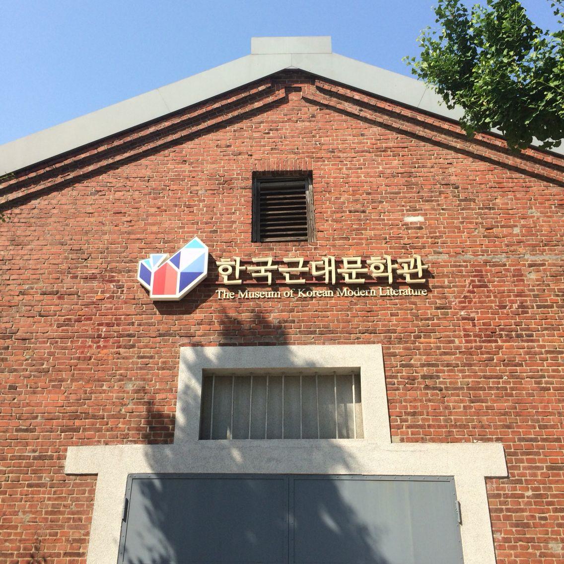 인천 신포역으로 가서 일제시대 부두창고 건물을 멋지게 재생한 근대문학관을 둘러 보았습니다.