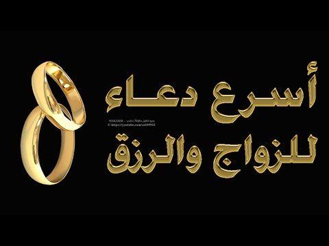 أسرع وأفضل دعاء للزواج والانجاب وجلب الرزق والثروة We Bare Bears Wallpapers Islam Hadith Logos