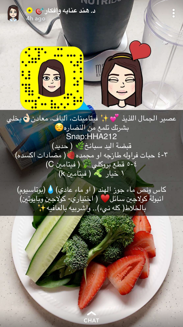 Pin By Alaa On د هند عناية وافكار Good Healthy Recipes Health Facts Food Healthy Juices
