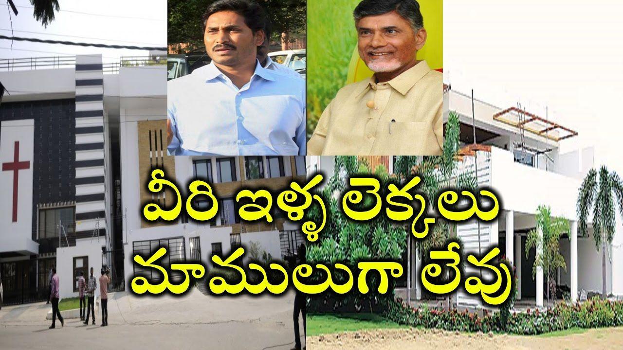 TDP Vs YSRCP Over Chandrababu Naidu and YS Jagan Hous…   TDP