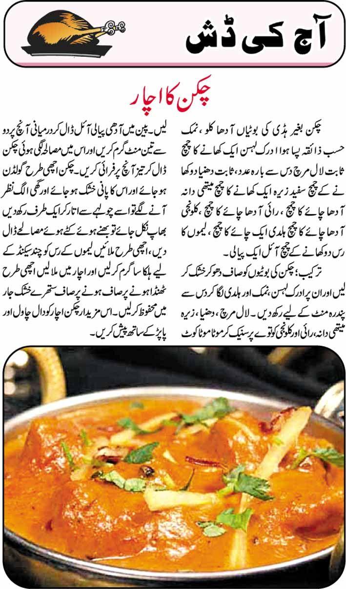 Chicken food recipes in urdu google search cipes chicken food recipes in urdu google search forumfinder Gallery