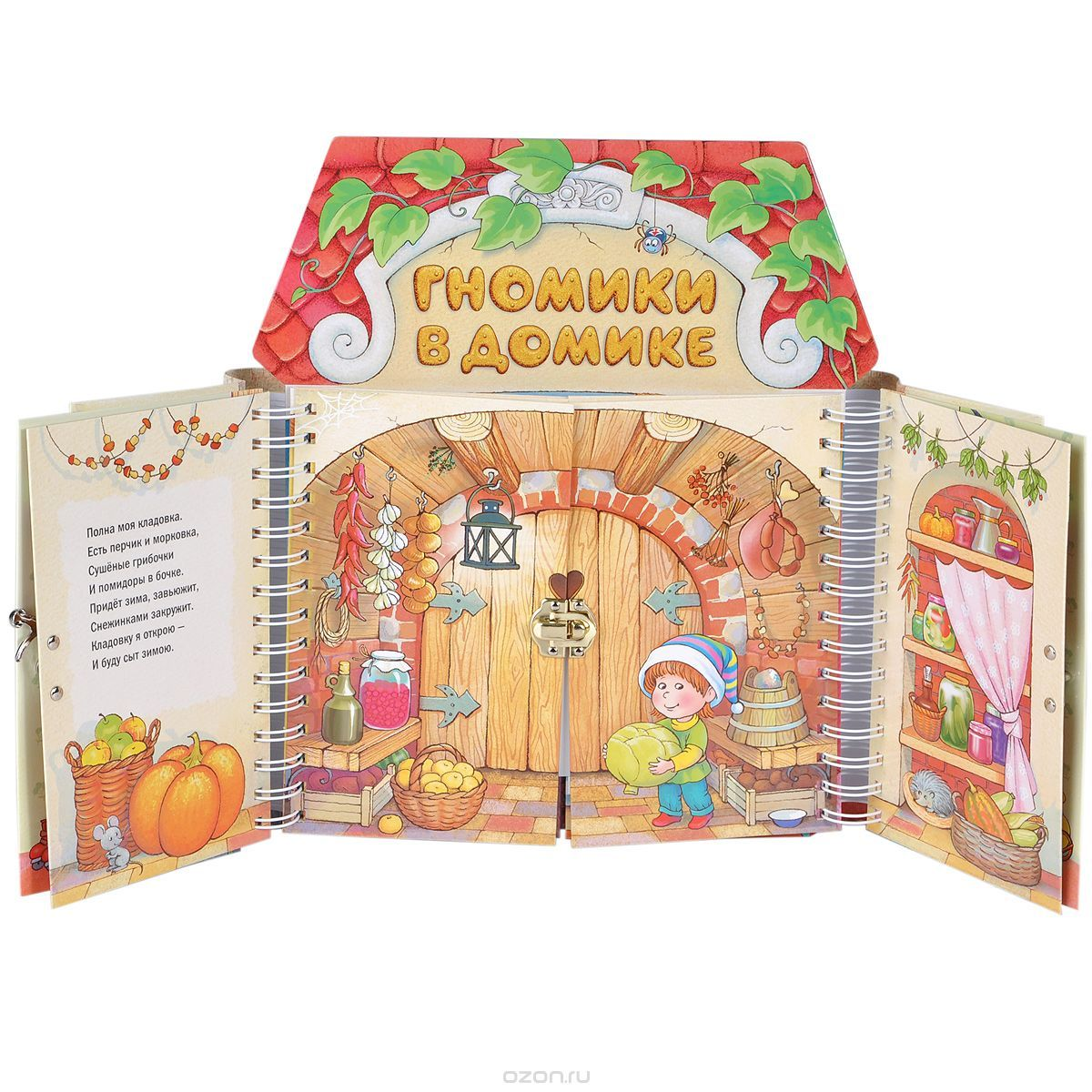 Гномики в домике. Книжка-тренажер | Книги, Тренажеры, Домики