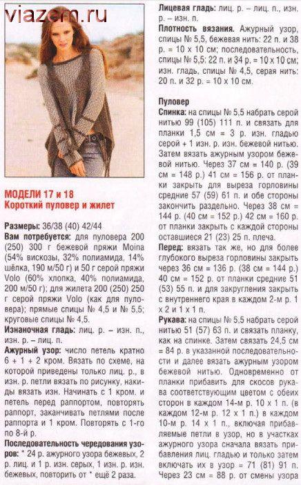 Комплект: ажурный пуловер спицами вязаный и жилет с бахромой   vjazem.ru