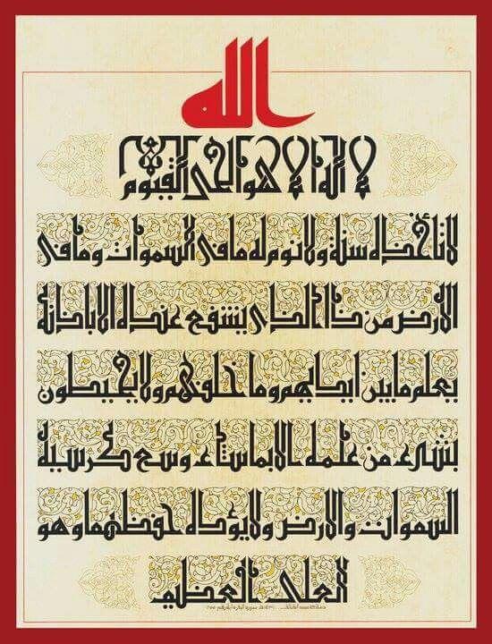 ٢٥٥ البقرة Islamic Calligraphy Islamic Art Calligraphy Calligraphy Art