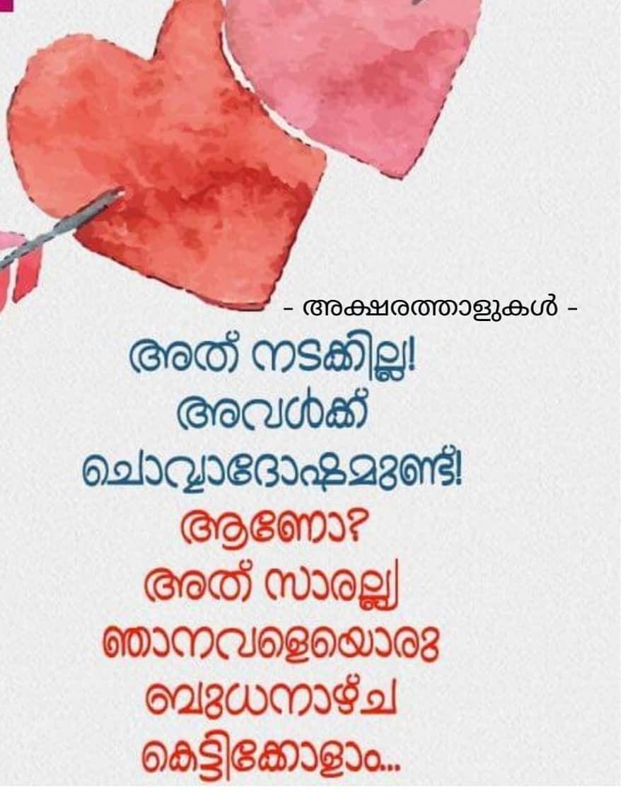 ഇന യ രസകരമ യ പ സ റ റ കൾക ക യ ഫ ള ച യ ത ക ട ക ട ക ക ള Malayalamwritings Thoolika Verukalofficial Malayala Malayalam Quotes She Quotes Life Quotes