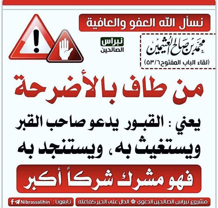 الأضرحة Islam Facts Novelty Sign Arabic Calligraphy