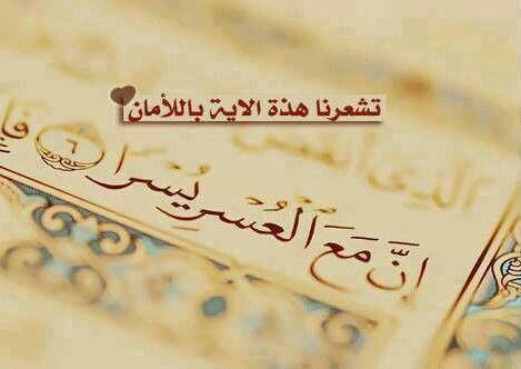 ان مع العسر يسرا Islamic Quotes Photos For Facebook Quran Book