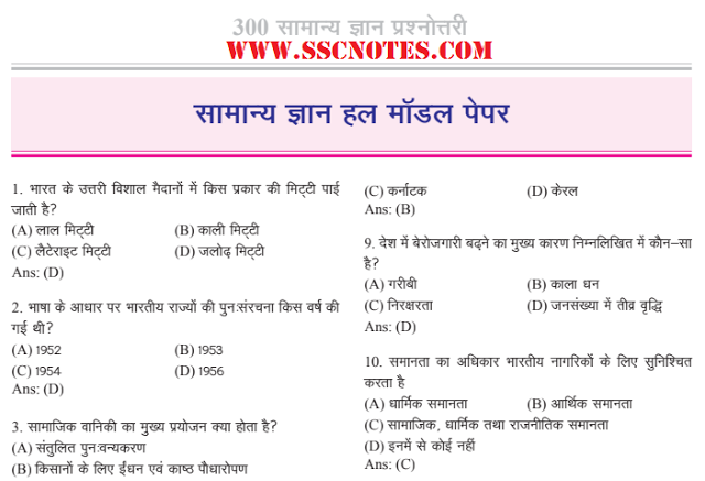 Top 300 Gk Questions And Answers Hindi Pdf Download Gk Questions