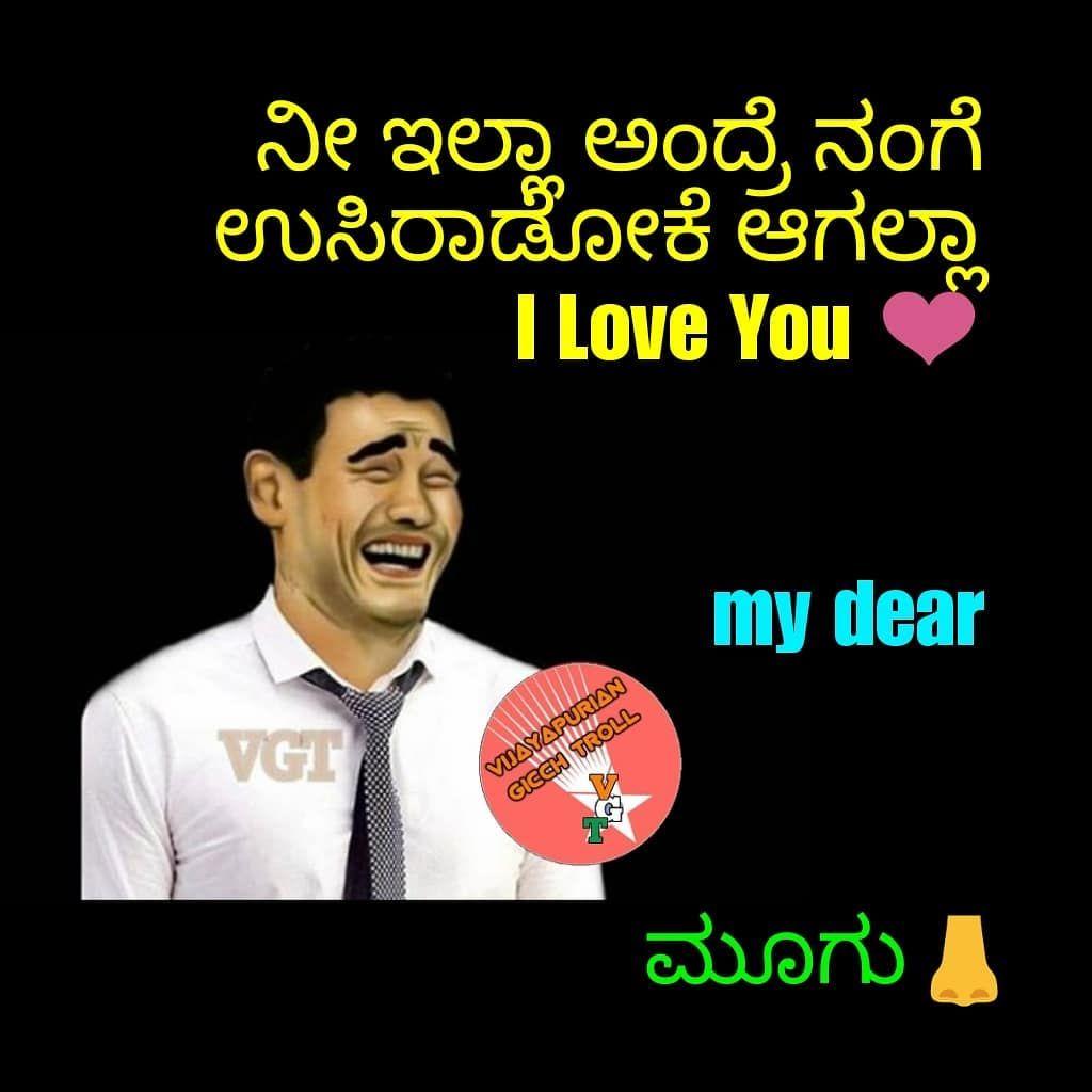 Jokes Images In Kannada