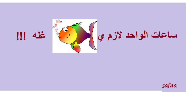 fish ghelak