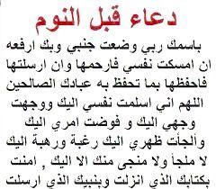 Desertrose دعاء ما قبل النوم Islamic Love Quotes Quran Quotes Love Islamic Phrases