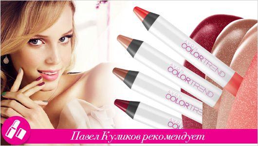 Avon продукты купить косметику гарньер в минске