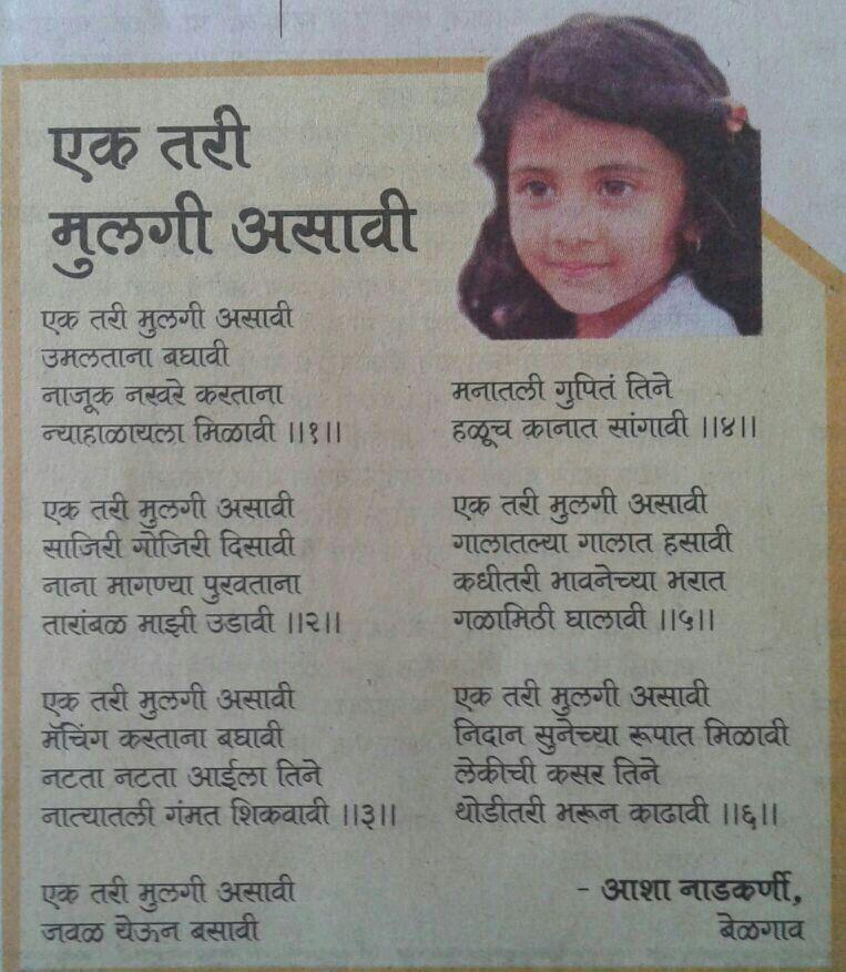 Marathi Poem Marathi Poems Mother Poems Friendship Poems