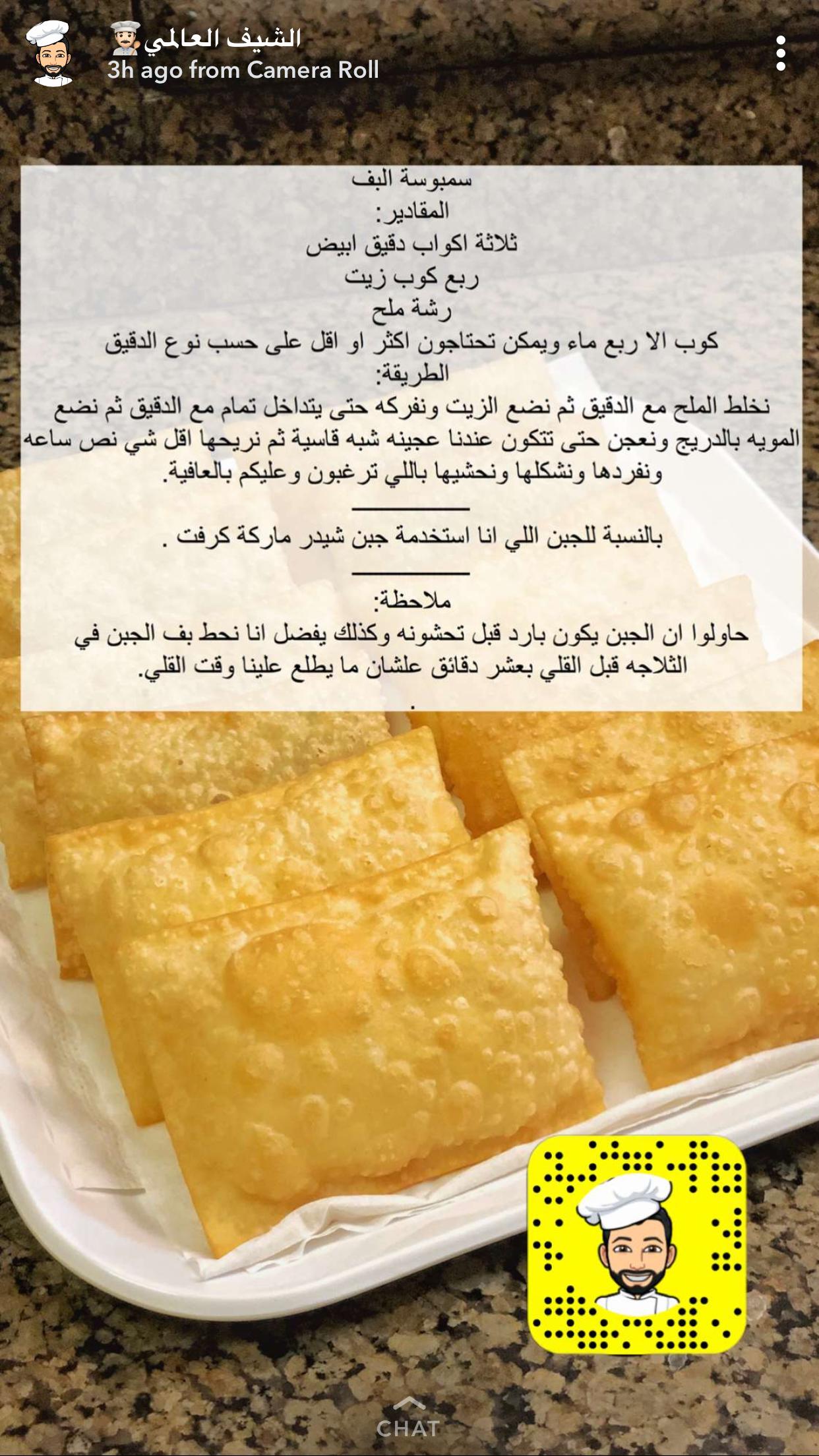 Pin By Alwa Thakafi On السمبوسه Food Rolls Cheese