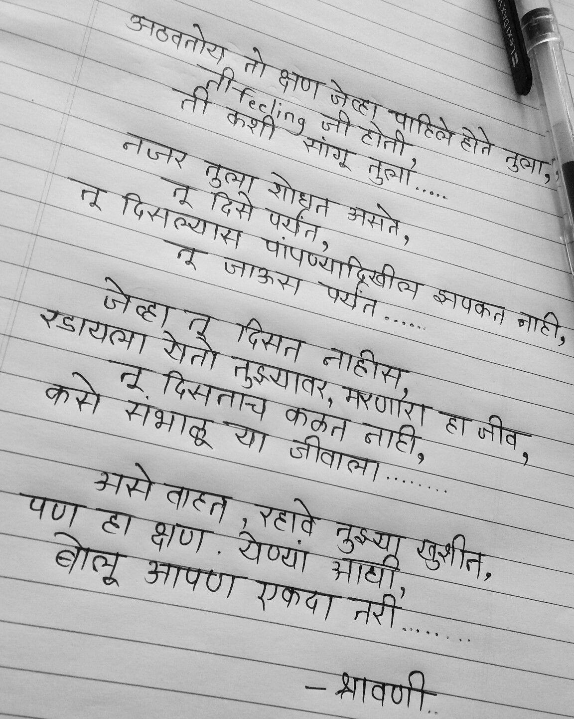 Boyfriend sad break in letter to marathi up A Letter