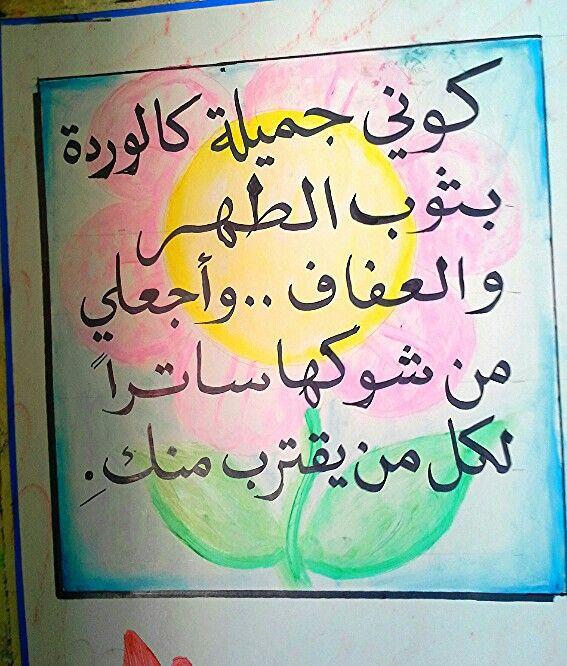 كوني جميلة كالوردة بثوب الطهر والعفاف واجعلي من شوكها ساترا لكل من يقترب منك Math Arabic Calligraphy Art