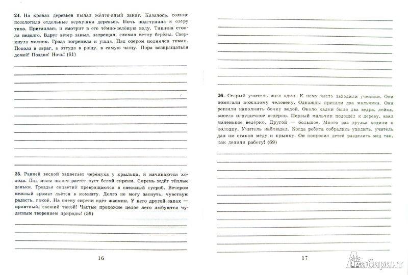 русский язык 3 класс контрольное списывание