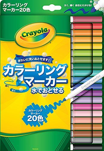Kids Coloring Pens Washable Markers Crayola Coloring For Kids