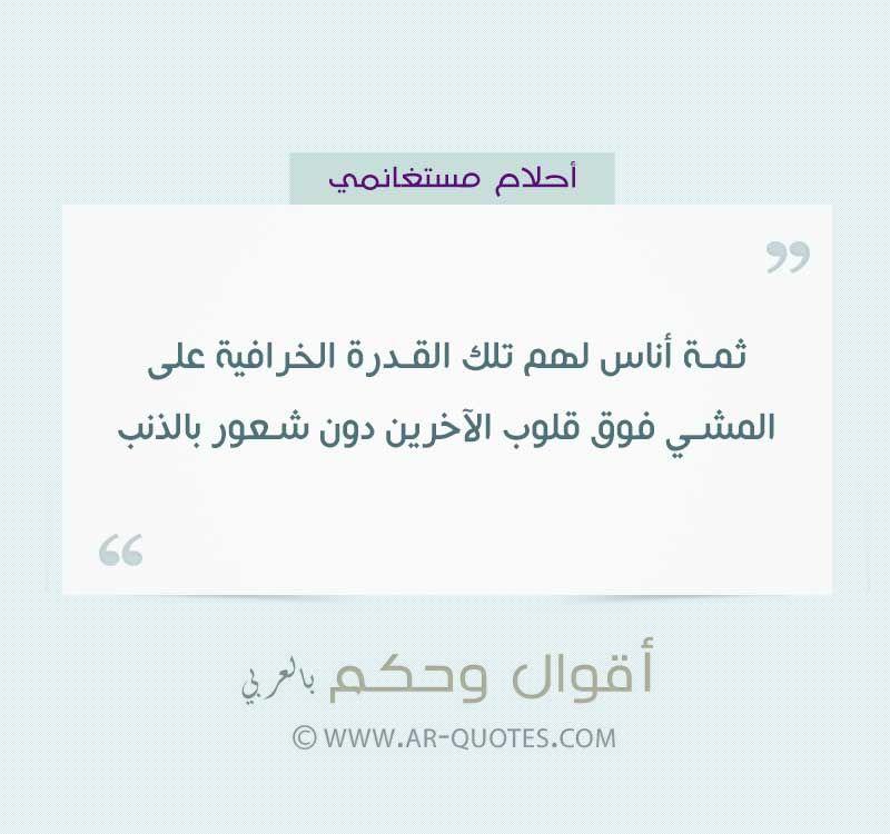 عدم الشعور بالذنب Photo Quotes Arabic Quotes Quotes