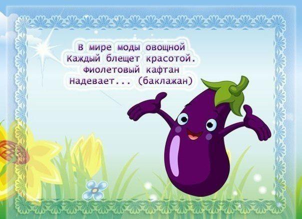 Детские стихи в картинках - овощи, фрукты и ягоды в 2020 г ...