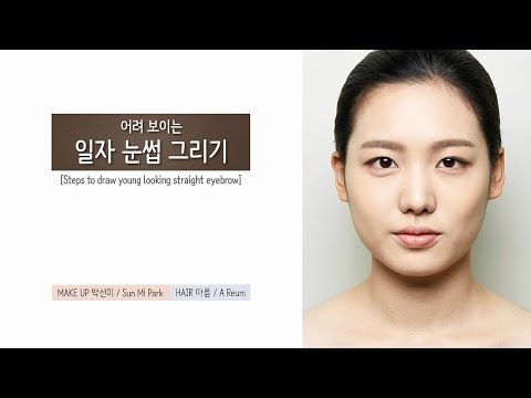 Steps to draw younger looking straight eyebrow-어려 보이는 일자눈썹 그리기 - YouTube