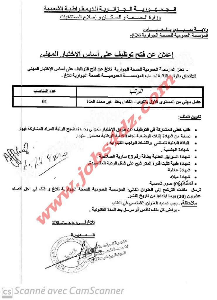 اعلان توظيف بالمؤسسة العمومية للصحة الجوارية تلاغ سيدي بلعباس Math Chart Sheet Music